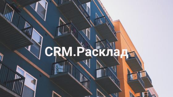CRM-система для строительной компании