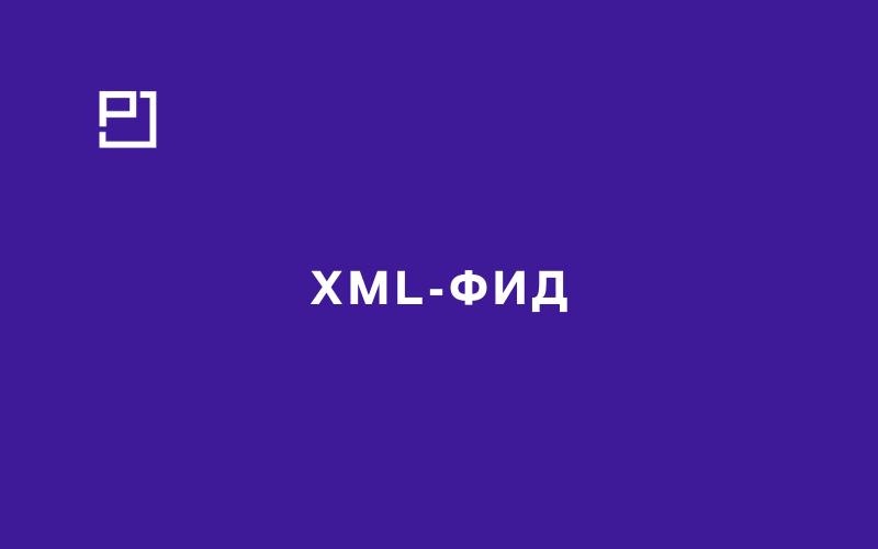 Как организовать автоматическое формирование xml-фидов