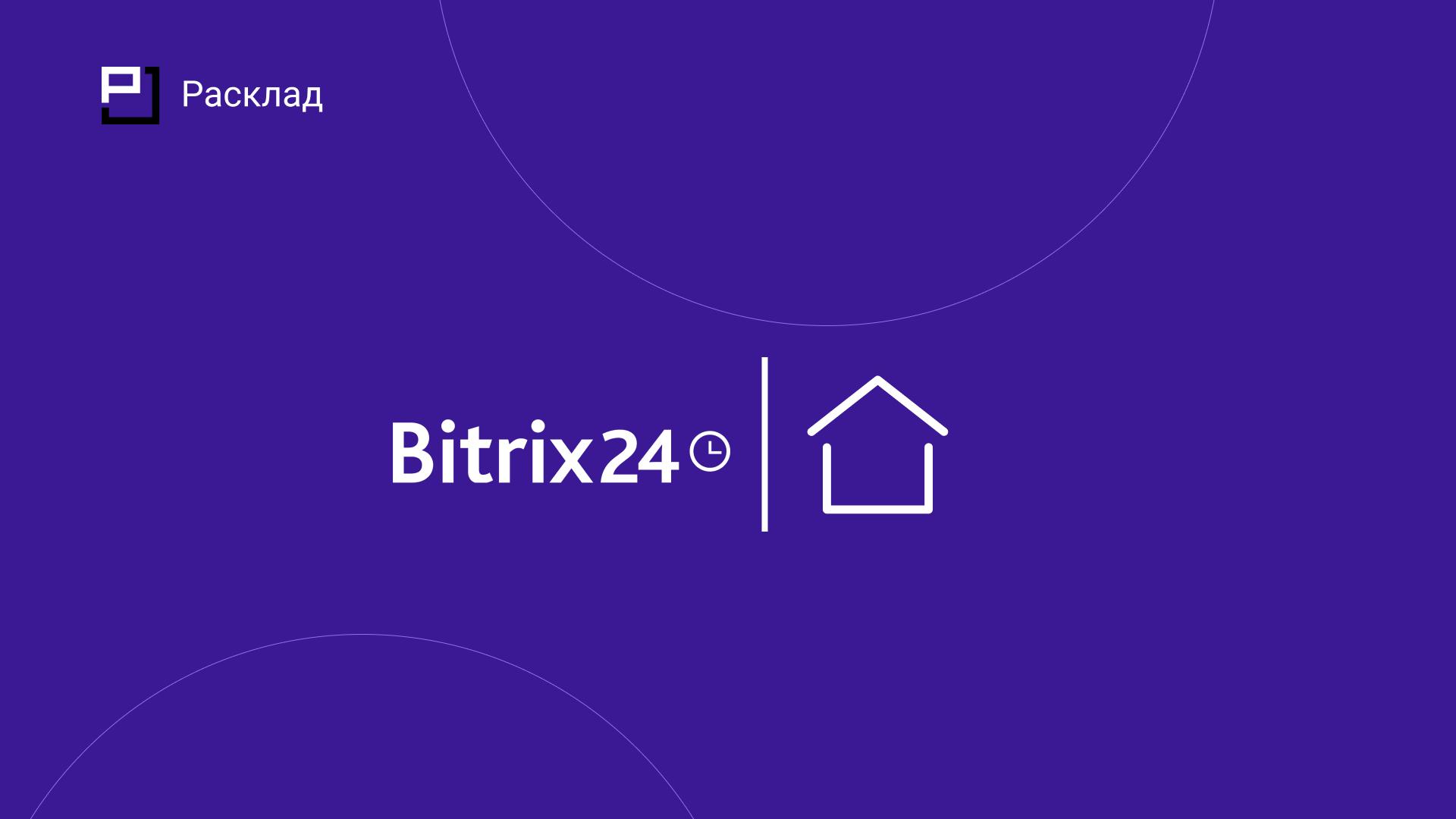 Прокачаем возможности Битрикс24 под специфику застройщика